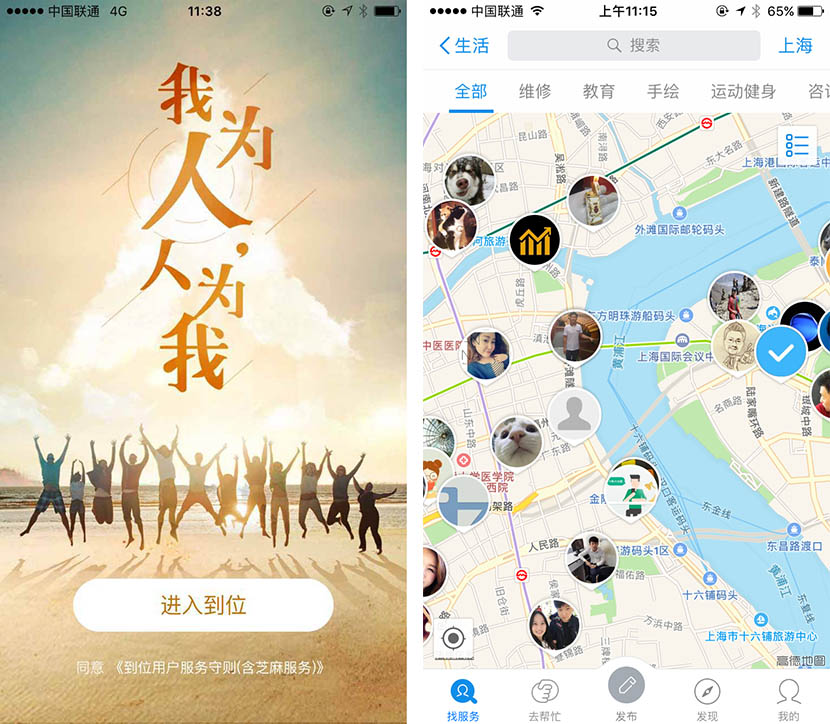 Screenshots from 'Daowei' show the split screen (left) and a map with nearby users (right).