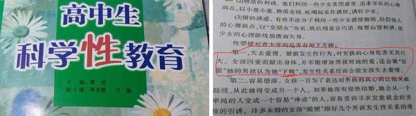 Left: The cover of the textbook 'Senior Middle School Student Scientific Sex Education'. Right: The book warns girls that they may be regarded as 'degenerates' if they have sex before marriage. @nuquanzhisheng from Weibo